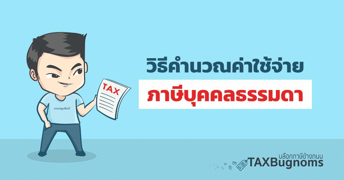 TAXBugnoms • บล็อกภาษีข้างถนน