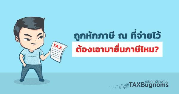 ถูกหักภาษี ณ ที่จ่ายไว้ ต้องยื่นภาษีไหม