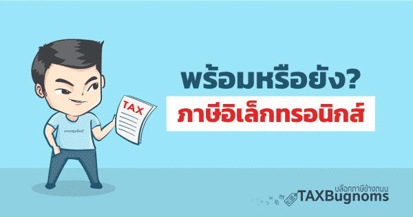 ภาษีอิเล็กทรอนิกส์