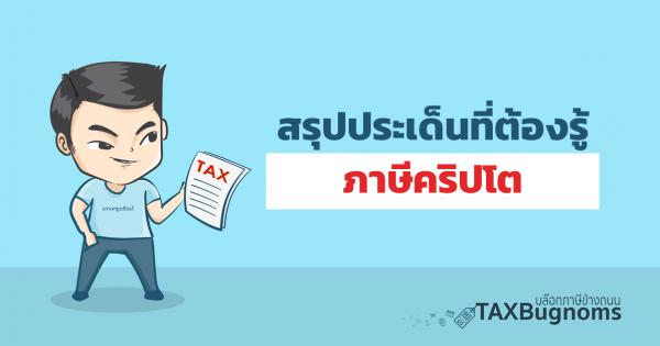 ภาษีคริปโต