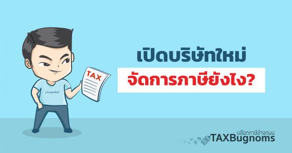 เปิดบริษัท จัดการภาษียังไง