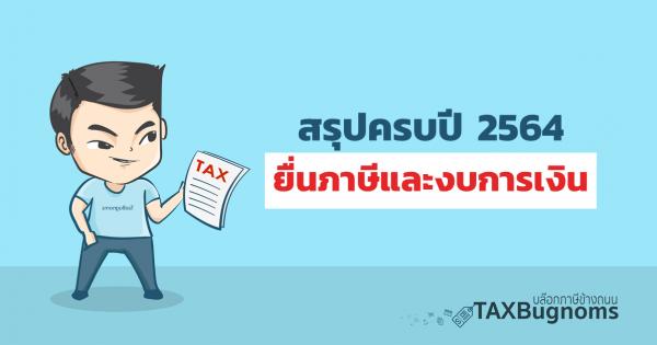 เลื่อนยื่นงบการเงิน ภาษี ปี 2564