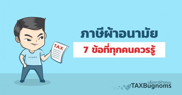 ภาษีผ้าอนามัย