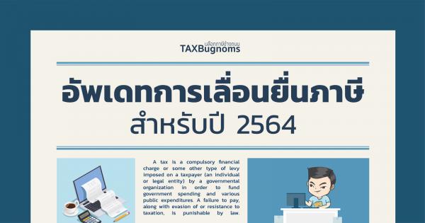 อัพเดทเลื่อนยื่นภาษีปี 2564