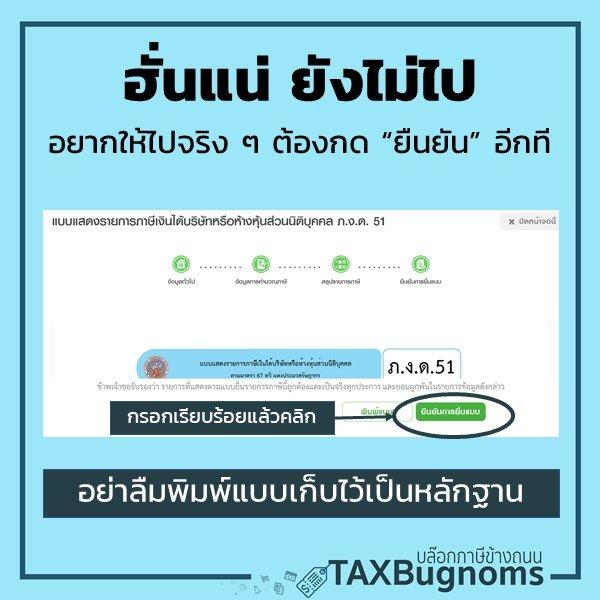 วิธียื่นแบบ ภ.ง.ด.51 ปี 2564 - ยืนยันข้อมูลการยื่นแบบภาษีเงินได้นิติบุคคลครึ่งปี