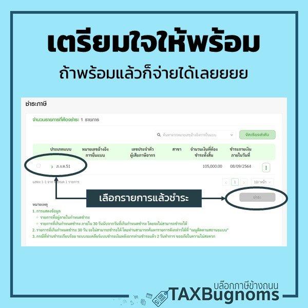 วิธียื่นแบบ ภ.ง.ด.51 ปี 2564 - เลือกแบบเพื่อชำระรายการภาษี